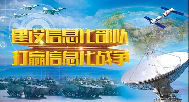 民参军和国防信息化带来投资机遇