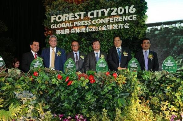 国际大咖论道未来之城:碧桂园森林城市成样本