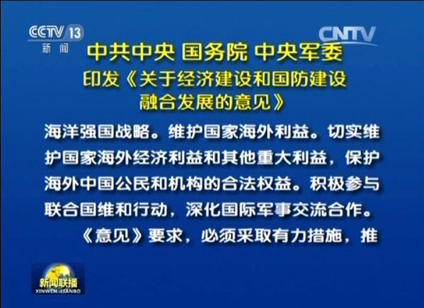 中共中央 国务院 中央军委印发《关于经济建设和国防建设融合发展的意见》